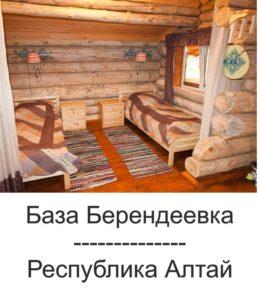 """эко отель """"Берендеевка"""" Республика Алтай"""