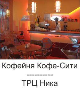 Рестораны, бары, кафе